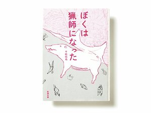類を見ない狩猟本に潜む、食についての根源的な問い。~『ぼくは猟師になった』を読む~