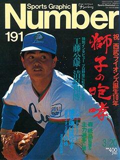 獅子の咆哮 - Number 191号 <表紙> 工藤公康