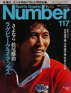 ラグビー・クライマックス - Number117号 <表紙> 松尾雄治