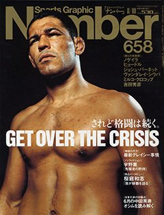 されど格闘は続く。 GET OVER THE CRISIS - Number658号 <表紙> アントニオ・ホドリゴ・ノゲイラ