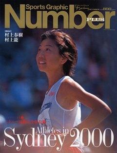 シドニー五輪完全保存版 - Number PLUS October 2000