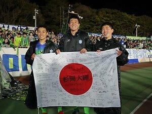 あえて杉岡大暉と齊藤未月に厳しく。 心に響いた湘南チョウ監督の親心。