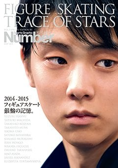 2014-2015 フィギュアスケート 銀盤の記憶。 - Number PLUS MAY 2015 VOL.3 SPECIAL EDITION <表紙> 羽生結弦