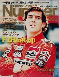 F1 Heat up - Number 269号 <表紙> アイルトン・セナ