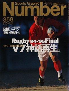 '94-'95ラグビー・ファイナル - Number 358号 <表紙> 平尾誠二