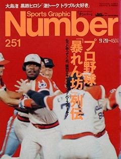 「プロ野球・暴れん坊」列伝 - Number251号 <表紙> ラルフ・ブライアント