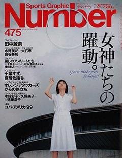 女神たちの躍動。 - Number 475号 <表紙> 田中麗奈