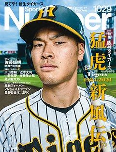 <特集 阪神タイガース> 猛虎新風伝 Tigers1985-2021 - Number1029号 <表紙> 佐藤輝明