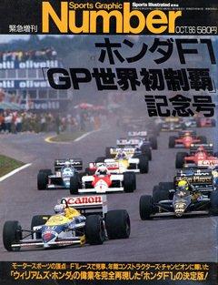 ホンダF1 GP世界初制覇記念 - Number緊急増刊 October 1986 <表紙> ホンダ