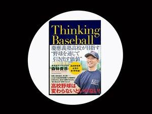 "『Thinking Baseball 慶應義塾高校が目指す""野球を通じて引き出す価値""』慶應高校野球部監督が問う""考える""野球の大切さ。"
