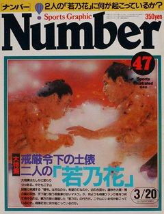 戒厳令下の土俵 二人の「若乃花」 - Number 47号 <表紙> 若乃花