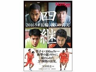 『四継 2016リオ五輪、彼らの真実』 好評発売中!
