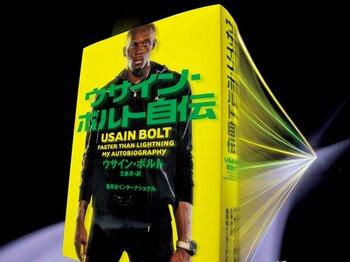 ナイーブな少年、最速アスリートになる。~『ウサイン・ボルト自伝』を読む~<Number Web> photograph by Wataru Sato