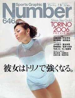[TORINO 2006 PREVIEW] 彼女はトリノで強くなる。  - Number 646号 <表紙> 安藤美姫