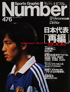 日本代表「再編」。 - Number476号 <表紙> 小野伸二