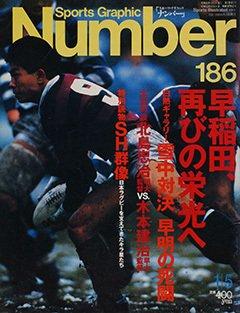早稲田、再びの栄光へ - Number 186号 <表紙> 早稲田大学