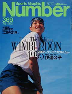 WIMBLEDON 1995 全英オープンテニスプレビュー - Number369号 <表紙> 伊達公子