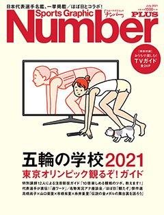 五輪の学校2021 東京オリンピック観るぞ!ガイド - Number PLUS July 2021
