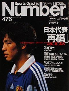 日本代表「再編」。 - Number476号