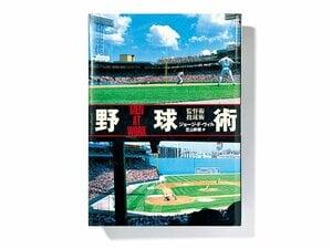 野球の魅力を存分に伝える超一流4人の語り。~『野球術』に記されたMLBの極意~
