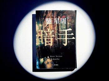 サッカー大国イタリアの裏社会に巻き込まれる。~中国系が牛耳るセリエAの裏側を描く『暗手』~<Number Web> photograph by Sports Graphic Number