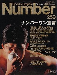 ナンバーワン宣言 - Number259号 <表紙> 野茂英雄