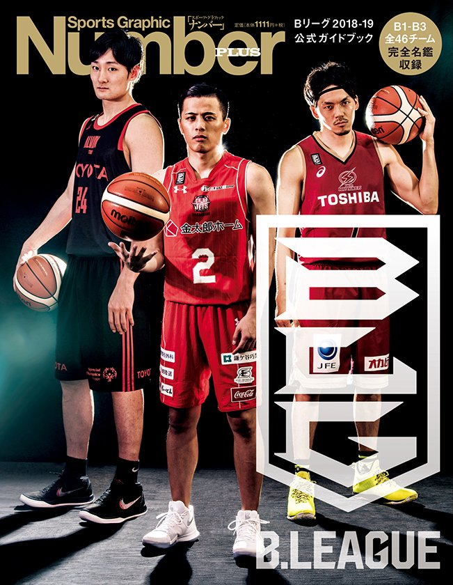 B.LEAGUE 2018-19 OFFICIAL GUIDEBOOK