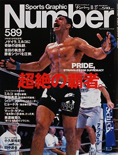 超絶の覇者。 PRIDE,STRUGGLES FOR SUPREMACY - Number 589号
