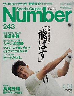 「飛ばす」 - Number 243号 <表紙> 川岸良兼