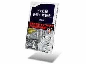 """個性豊かな選手たちが刻んだ、プロ野球の""""伝説""""を検証する。~二宮清純、最新刊の衝撃~"""
