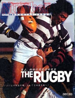 THE RUGBY - Number Special Issue December 1983 <表紙> 早稲田大学