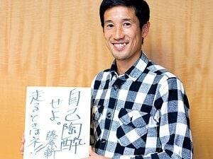 <ロンドン五輪を決めた男に学ぶ> 藤原新 「東京マラソンで日本人1位になった練習方法、教えます」