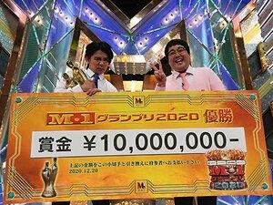 上沼恵美子も「ごめんね」 M-1新王者マヂカルラブリーが勝った「ネタ順ギャンブル」とは【審査員・全採点表も】
