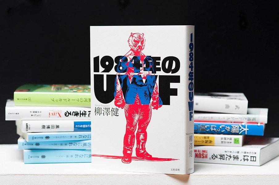 """「真剣勝負のプロレス」の実像。UWFという""""光""""を再検証する。<Number Web> photograph by Wataru Sato"""
