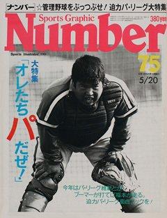 キミはパ・リーグを見たか? - Number 75号 <表紙> 香川伸行