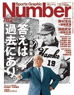 答えは過去にあり。 ~ニッポンの名将特集~ - Number 782号 <表紙> 野村克也