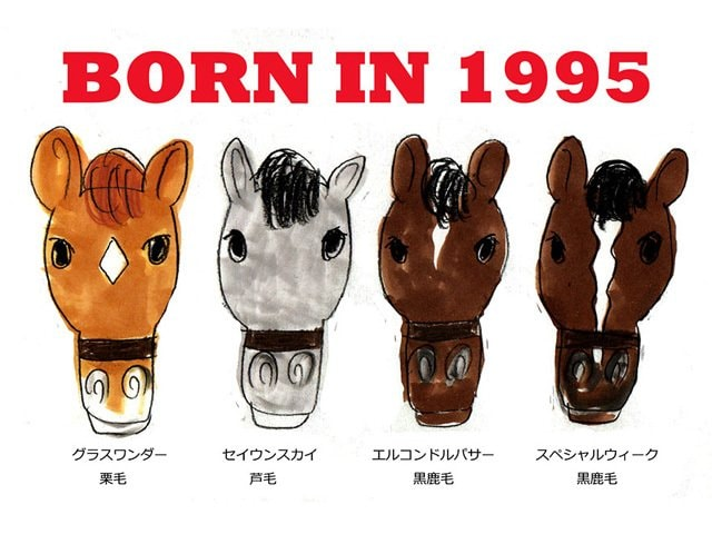 1995年生まれ世代