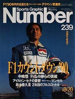 F1カウントダウン'90 - Number 239号 <表紙> 中嶋悟