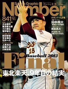 Baseball Final 2013 ~東北楽天、9年目の結実~ - Number 841号 <表紙> 田中将大