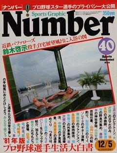 '81年版 プロ野球選手生活大白書 - Number 40号 <表紙> 鈴木啓示