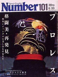 プロレス 格闘美 再発見 - Number 101号