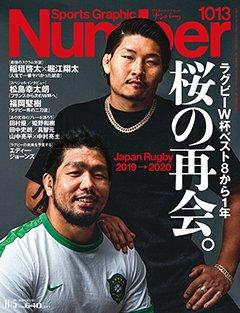 桜の再会 ~ラグビーW杯ベスト8から1年~ - Number1013号