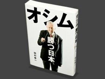 オシムと過ごした50時間、その豊穣なる矛盾を愉しむ。~『オシム 勝つ日本』取材秘話~<Number Web> photograph by Sports Graphic Number
