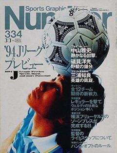 '94 Jリーグプレビュー - Number334号 <表紙> 中山雅史