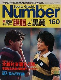 「臙脂」と「黒黄」 - Number 160号 <表紙> 早稲田大学 慶應義塾大学