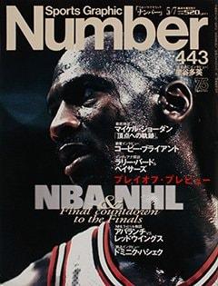 NBA & NHL - Number 443号 <表紙> マイケル・ジョーダン