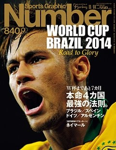 本命4カ国 最強の法則。 ~WORLD CUP BRAZIL 2014~ - Number 840号 <表紙> ネイマール