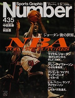 NBA FOR THE FUTURES ジョーダン後の世界。 - Number 435号 <表紙> マイケル・ジョーダン