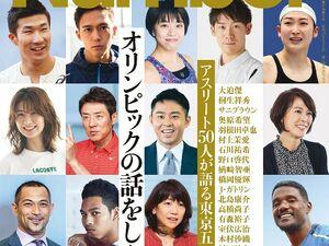 アスリートの本音「何のための東京五輪なのか」「全員が五輪賛成は難しい」大迫傑、桐生祥秀、奥原希望らに直撃取材