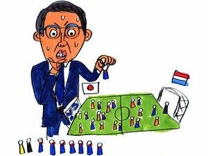 オランダ戦もカメルーン戦と同じスタメンで行くべきか?